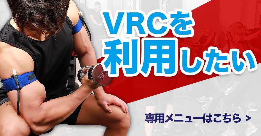 VRCを利用したい方のメニューはこちら