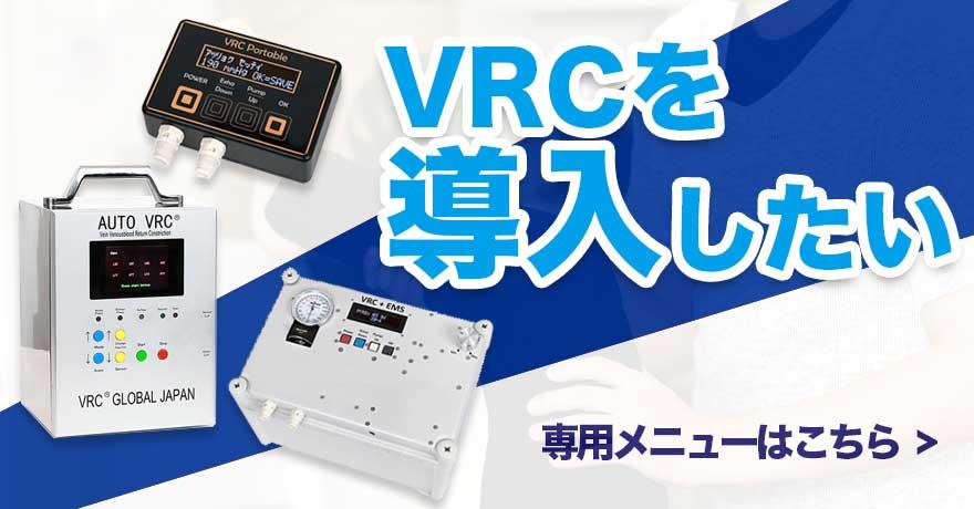 VRCを導入したい方のメニューはこちら
